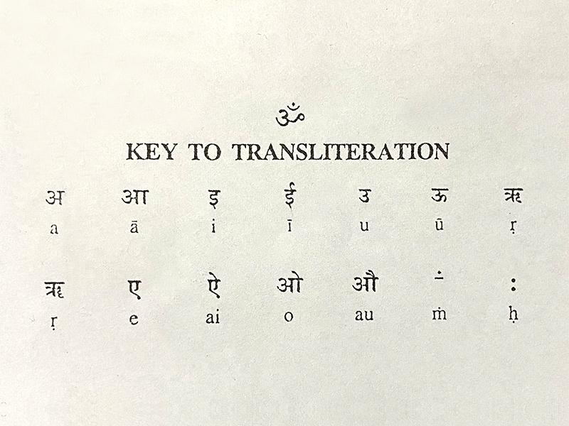 サンスクリット語 読み書き